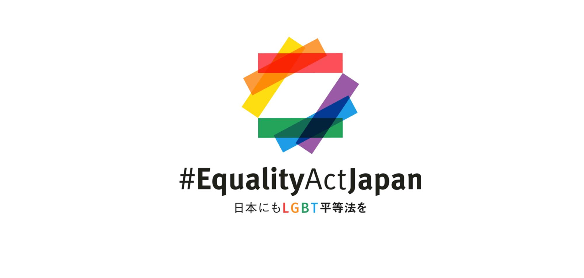 equality act Japan